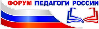 06-07 апреля 2020 года состоится первый региональный этап ОНЛАЙН форума «Педагоги России: дистанционное обучение»