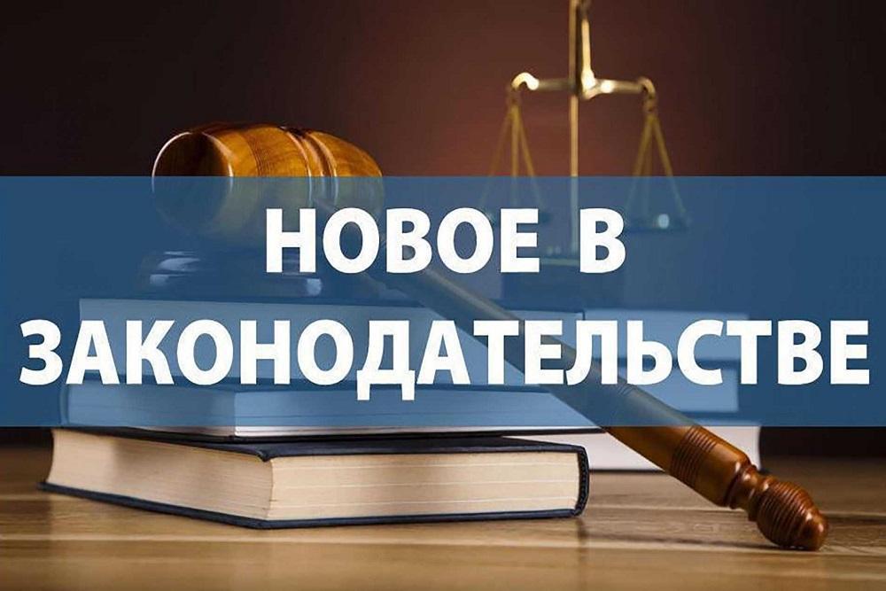 Ряд изменений в федеральном законодательстве!