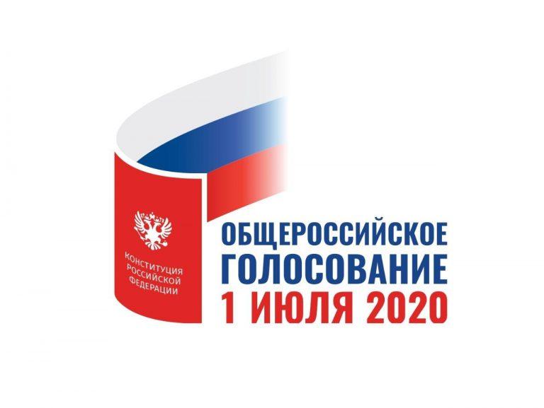 ОБЩЕРОССИЙСКОЕ ГОЛОСОВАНИЕ 1 ИЮЛЯ 2020г.