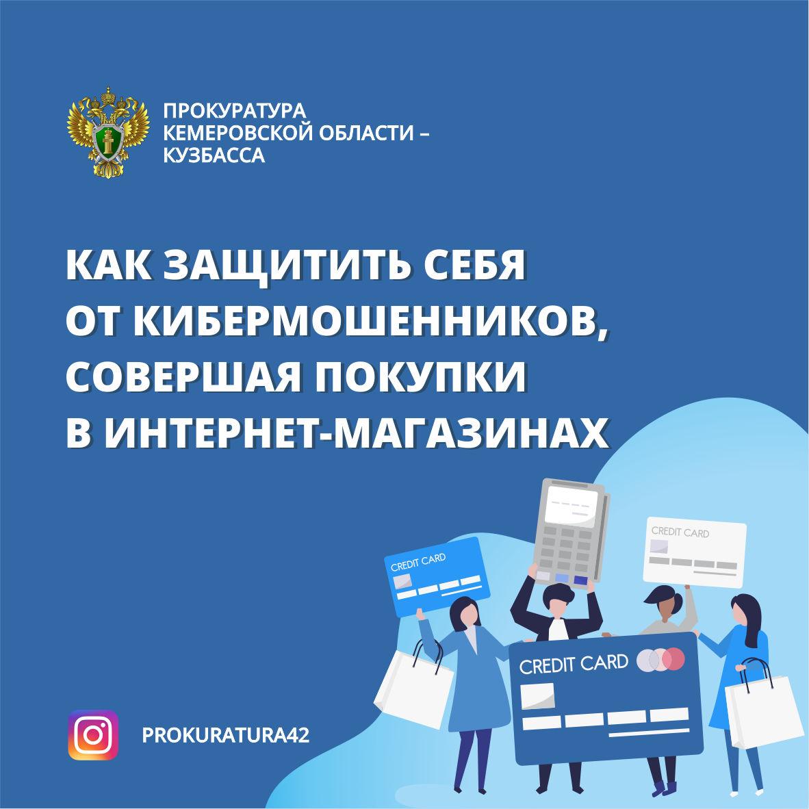 Прокуратура Кемеровской области – Кузбасса предупреждает: Как защитить себя от кибермошенников, совершая покупки в интернет-магазинах