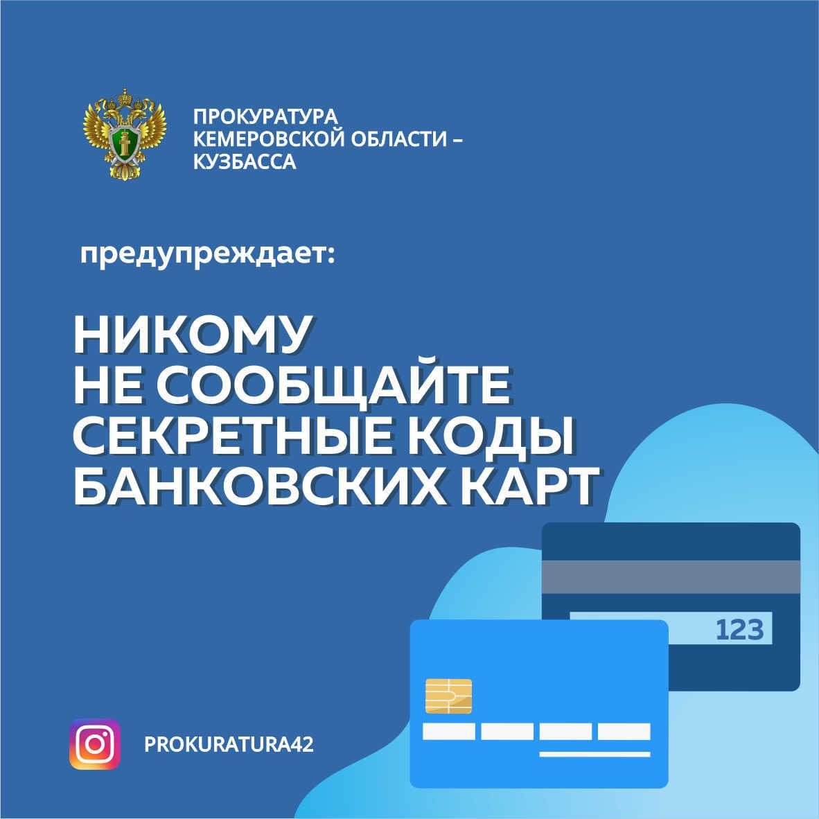 Прокуратура Кемеровской области – Кузбасса предупреждает: Никому не сообщайте секретные коды банковских карт